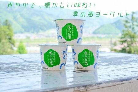 明治30年創業の牛乳屋の牛乳屋の飛騨産生乳で作る ヨーグルト盛りだくさんセット[B0123]