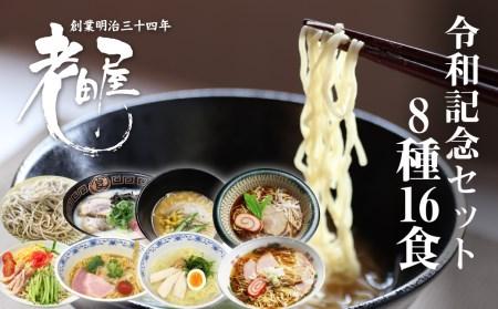 ラーメン・冷やし中華・蕎麦 8種類16食 令和記念セット 老田屋[Q754]