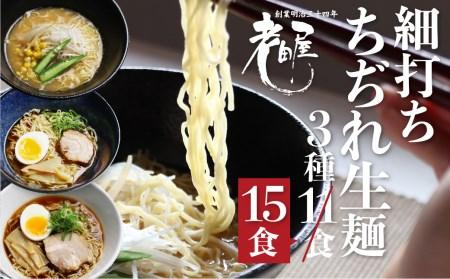 ラーメン堪能セット 醤油・有名店コラボ・味噌 老田屋 3種12食 令和記念[A0080]