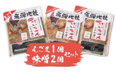 ひだ地鶏けいちゃん(えごま味噌・ノーマル食べ比べ 鶏肉の鉄板焼き)320g×3パック[A0217]