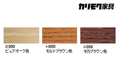 【2638-0071】〈1050幅〉カリモク【テーブル】TT3910