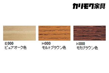 【2638-0076】〈1200幅〉カリモク【テーブル】TU4100
