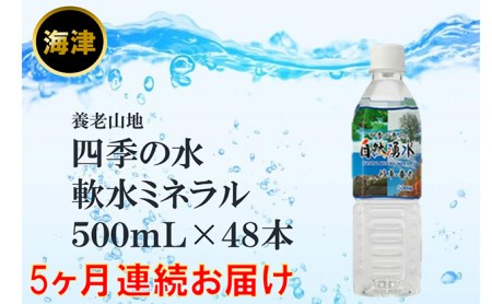 四季の恵み自然湧水「岐阜・養老」500ml×48本 5ヶ月連続