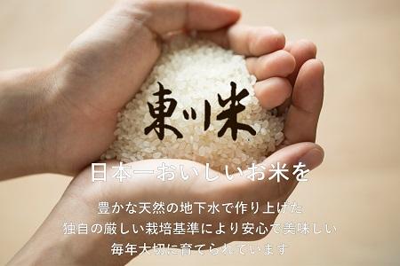 【19000304】【新米定期便】【無洗米】東川米「ななつぼし」10kg×4ヵ月