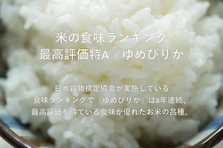 【19000307】【新米定期便】【無洗米】東川米「ゆめぴりか」10kg×4ヵ月