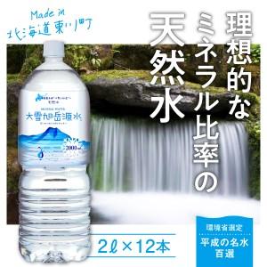 【10001011】大雪旭岳源水2L×18本(上水道のない町からのお知らせ)