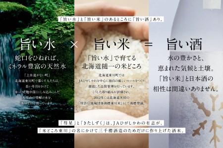 (20001081)【ガイアの夜明け】で紹介!「三千櫻」東川限定酒 純米吟醸2種飲み比べセット