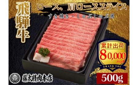 【飛騨牛】ロースまたは肩ローススライス500g(すき焼き/しゃぶしゃぶ)