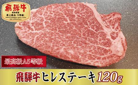 【最高級A5等級】飛騨牛ヒレステーキ120g