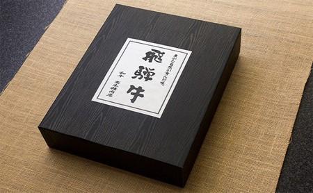 【半年間毎月お届け・化粧箱入り】飛騨牛大満足コース(約3人前)