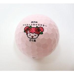 ばら菜ゴルフボール【1048260】