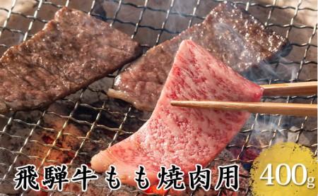 飛騨牛もも焼肉用400g(5等級・冷凍)