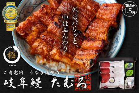 岐阜鰻たむろ極 うなぎ蒲焼き1.5尾(ご自宅用 約3人前)