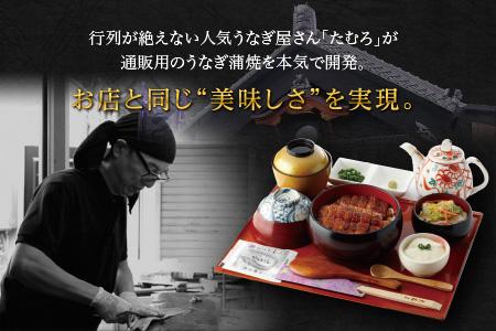 【2600-0114】 岐阜鰻たむろ極 うなぎ蒲焼き1.5尾(ご自宅用 約3人前)