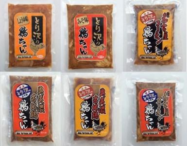 【2600-0105】 岐阜の鶏ちゃん食べ比べセット