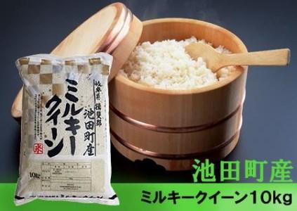 池田町産ミルキークイーン 10kg 【H30年新米予約】