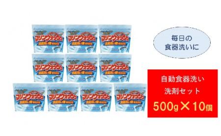 自動食器洗い洗剤セット