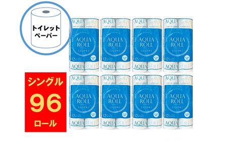 トイレットペーパー アクアロール S(シングル)96個セット