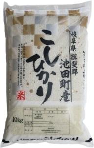 【2600-0301】【H30年新米】池田町産コシヒカリ 10kg