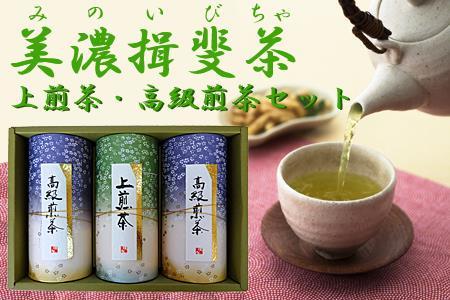 【2600-0069】 美濃いび茶セット