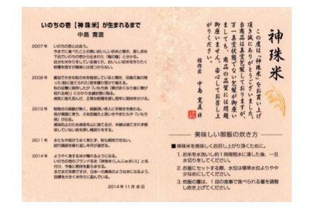 【2607-2064】※七宗ふるさとスペシャル神珠米バラエティギフトB(椎茸)