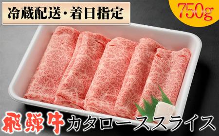 飛騨牛カタローススライス【750g】牛肉・しゃぶしゃぶ・すき焼き