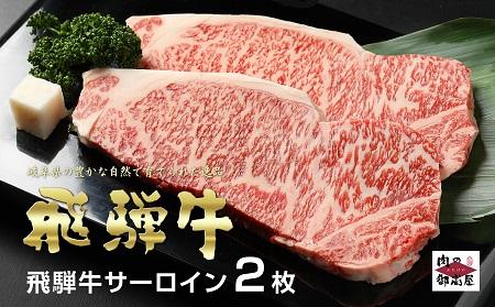 飛騨牛サーロインステーキ【250g×2】