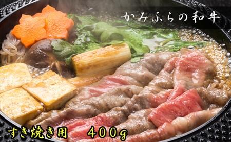 かみふらの和牛すき焼き400g
