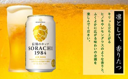⇒ 上富良野SORACHIビール ふるなび