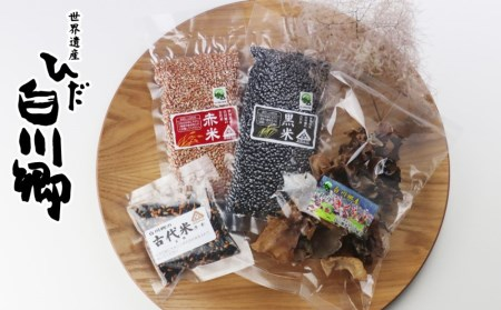 古代米&乾燥きくらげセット 白川郷 黒米 赤米 混合 [S024]