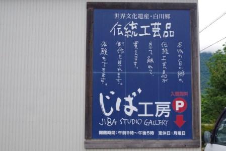 手作りわら草履 白川郷  稲藁 伝統工芸品[S001]