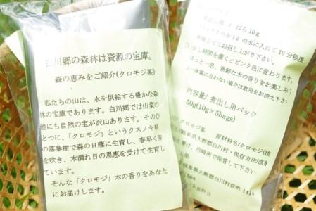 白川村の山で採れたクロモジ茶 クロモジ 煮だしパック[S027]