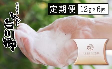 《定期便》白川郷シルク石鹸 ミニ 12g 6回  定期便 繭 お肌に優しい 洗顔石鹸[S083]