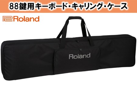 【Roland】88鍵用キーボード・キャリング・ケース/CB-88RL【配送不可:離島】