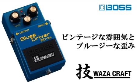 【BOSS】WAZA-CRAFT BD-2W Blues Driver【配送不可:離島】
