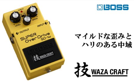 【Boss】WAZA CRAFT SD-1W SUPER Over Drive【配送不可:離島】