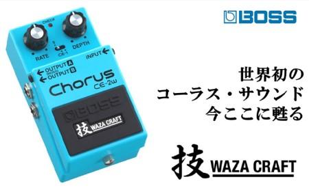 【Boss】WAZA-CRAFT CE-2W Chorus【配送不可:離島】