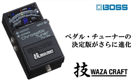 【Boss】WAZA-CRAFT TU-3W Chromatic Tuner【配送不可:離島】