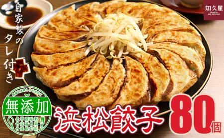 ちくや「知久屋」浜松餃子たっぷりセット(無添加ぎょうざ100個)
