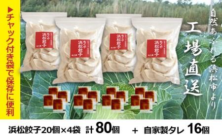 知久屋「ちくや」浜松餃子たっぷりセット(無添加ぎょうざ100個)【配送不可:離島】