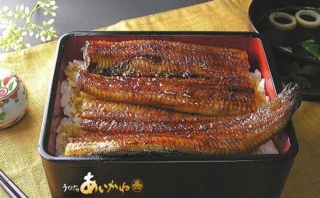 浜名湖うなぎのあいかね うなぎ蒲焼1尾セット 肝焼き付き