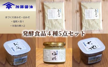 [№5786-1201]糀菌が活きてる生の発酵食品セット1