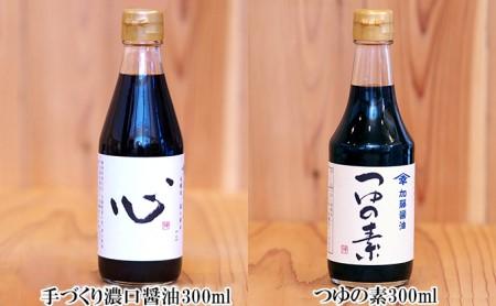 [№5786-1203]加藤醤油の手づくり逸品セット1