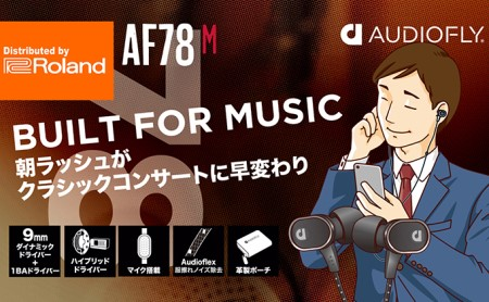 AUDIOFLY マイク付イヤホン(黒) AF782