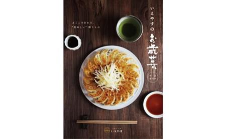 【のし付き】【浜松餃子】お歳暮に★いえやす3種食べ比べセット