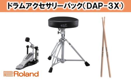 【Roland】ドラムアクセサリー DAP-3X【配送不可:離島】
