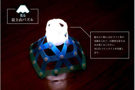 0010-34-01 光る富士山パズルと動物パズルセット