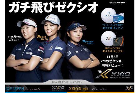 168_しっぺいオリジナル ゴルフボール(XXIO X-eks-)