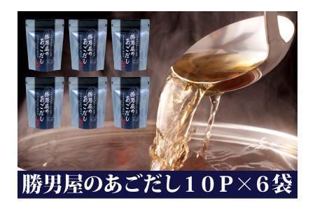 a10-403 【焼津のだし専門店】勝男屋のあごだし10袋入×6袋