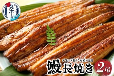 a15-413 ブランド鰻(うな姫)使用!鰻長焼き2尾(159g~167g×2尾入り)
